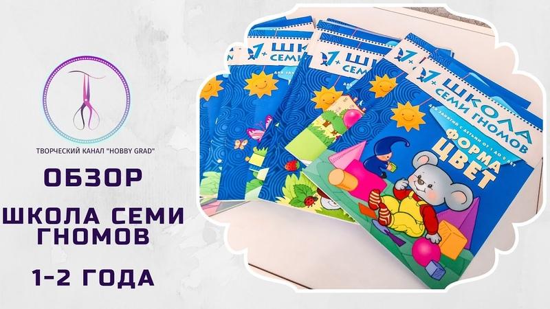 ШКОЛА 7 ГНОМОВ Подробный обзор комплекта 1 2 года