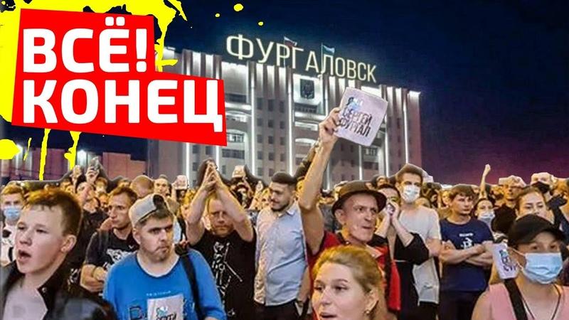 Протест в Хабаровске подавлен Всё СКАЗКА закончилась