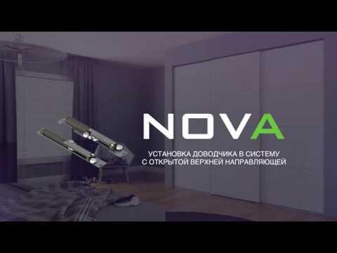 Установка доводчика в систему Nova с открытой верхней направляющей