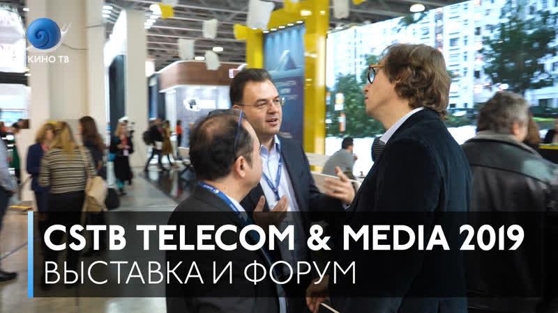 CSTB Telecom Media — Выставка и форум