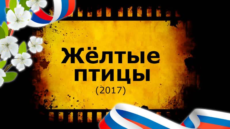 Кино АLive2657.[T|h|e.Y|e|l\|l|o|w.B|i|r\|d|s=17 MaximuM