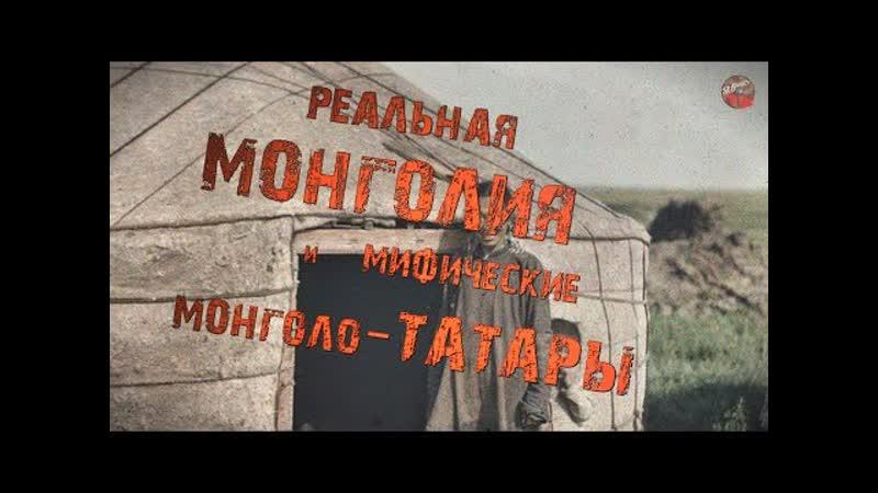 Реальная Монголия и мифические монголо татары