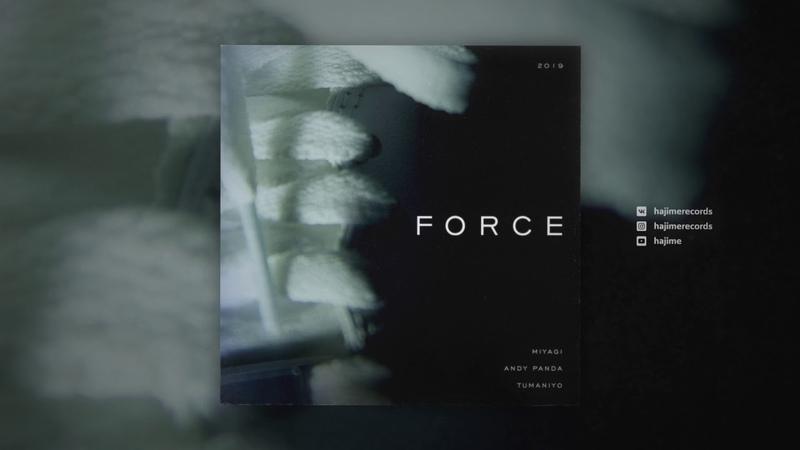 Miyagi Andy Panda feat. TumaniYO - Force (Official Audio)