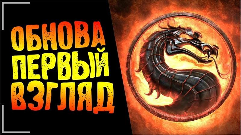 Mortal Kombat | Обнова Первый Взгляд | Обзор Мортал Комбат 2.1.2 | Mobile