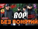 ВОР БЕЗ ПОНЯТИЙ Русский Боевик 2017 криминальное русское кино HD