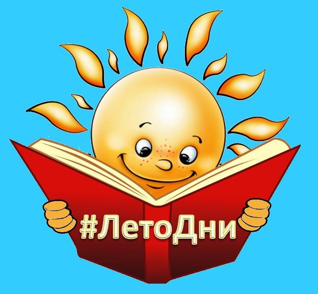 Афиша Ярославль ЛетоДни