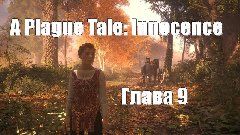 A Plague Tale Innocence Глава 9 запись трансляции с Твича