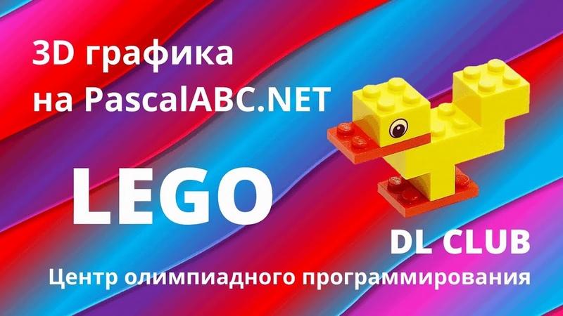 Занятие 05 Графика 3D на PascalABC NET Кубики LEGO