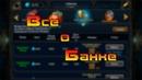 Все о банке / Deck Heroes / Великая Битва