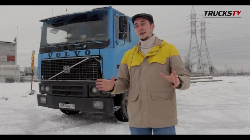 тест-драйв VOLVO F12 - ЛЕГЕНДА СССР