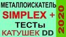 Металлоискатель Simplex Тесты Катушек DD, Катушке для поиска в сложных условиях, поиск монет, пляж.