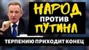 Народ против Путина! Терпению приходит конец