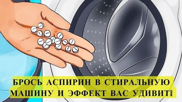 Подруга бросила аспирин в стиральную машинку! Эффект выше всех похвал