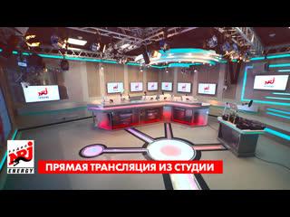 Прямая трансляция из студии Радио ENERGY!