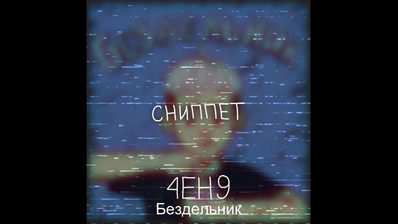 4EH9 Бездельник Сниппет