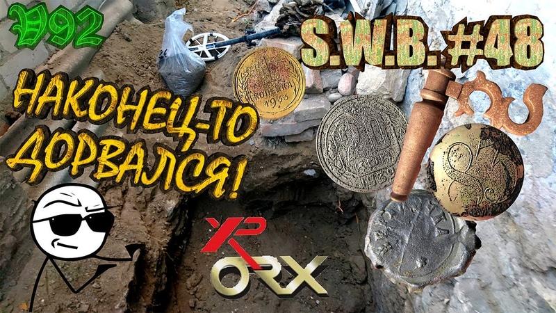 ШУРФ У ДОМА 1840х ГОДОВ АРТЕФАКТЫ И МОНЕТЫ Коп 2020 с XP ORX