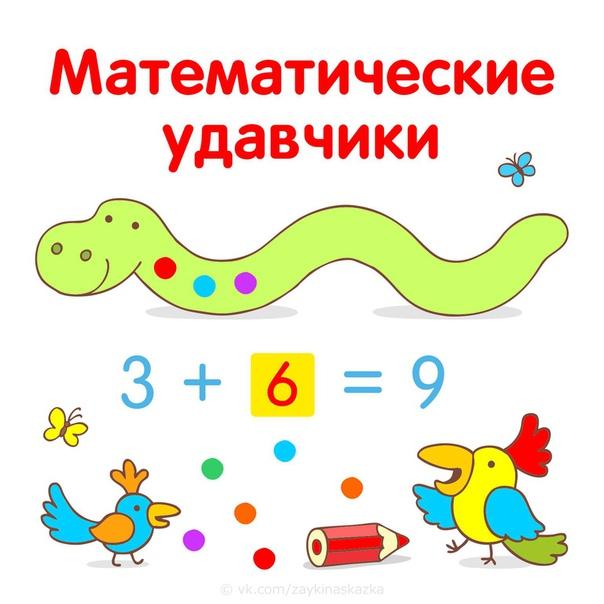 МАТЕМАТИЧЕСКИЕ УДАВЧИКИ Обучающие кapточки для детейРеши примеры и дорисуй нужное количество кружочков на удавчиках. Впиши соответствующие цифры в пустые