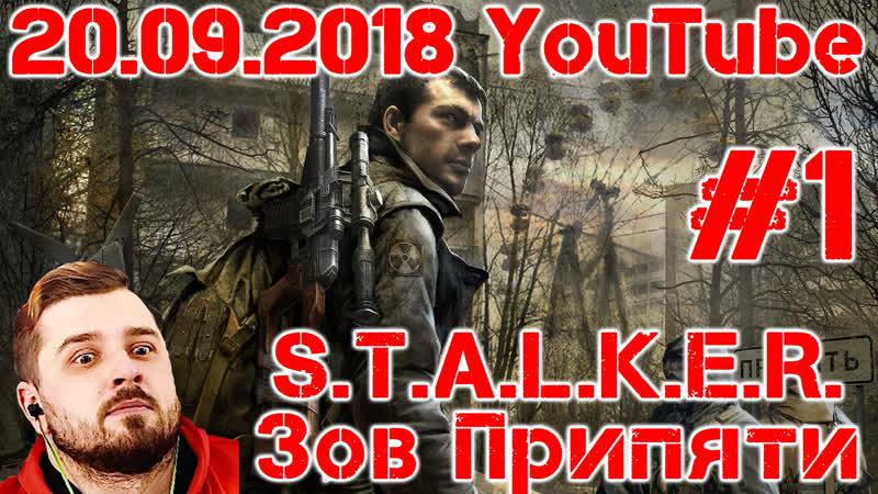 Hard Play ● 20.09.2018 ● YouTube серия ● S.T.A.L.K.E.R.: Зов Припяти 1