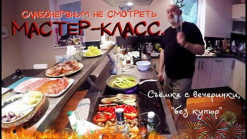 Готовим Овощи к Шашлыку Мастер класс Слабонервным не смотреть Съёмка с вечеринки без купюр