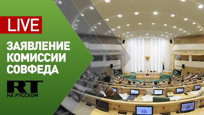 Заявление комиссии Совфеда по защите государственного суверенитета LIVE