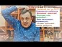 №32 - Магомаев и Юлия Ахмедова/Страх-еда и Жванецкий/ Туалетная бумага и забытые Лабутены. САША и ТВ