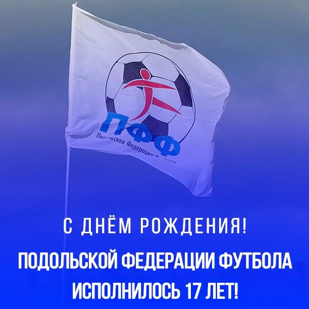 22 мая – день рождения Подольской Федерации Футбола