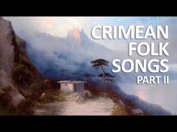 Найкращі кримськотатарські народні пісні   Best of Crimean Tatar Folk Songs (Part 2)