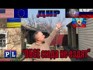 ВСУ обстреляли поселок Старомихайловка, ДНР, 3 раза за 3 дня