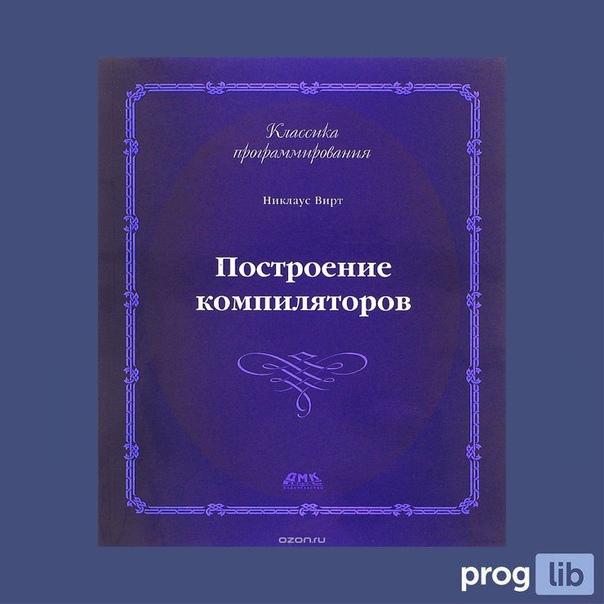 Построение компиляторов (2010)Автор: Никлаус Вирт#compilers@proglib