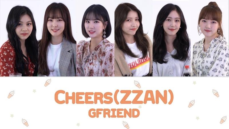 여자친구 GFRIEND 짠 ZZAN Real Lyrics Eng Rom Han 가사 by 아이돌리스트