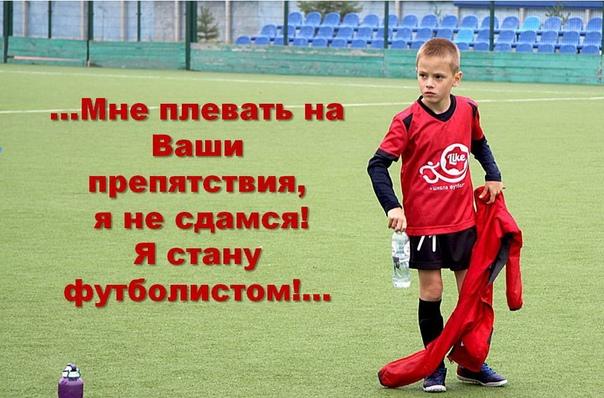 Да.. наши юные футболисты такие....