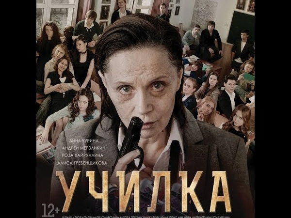 Фильм Училка