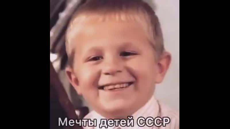 Мечты детей СССР Я прошлым не живу но иногда В себе я воскрешаю его тени…Есть то с чем не смириться никогда Как и предат