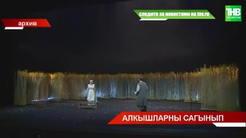 Камал театры сезонны 'Зәңгәр шәл' белән түгел ә 'Сүнгән йолдызлар'дан башлый