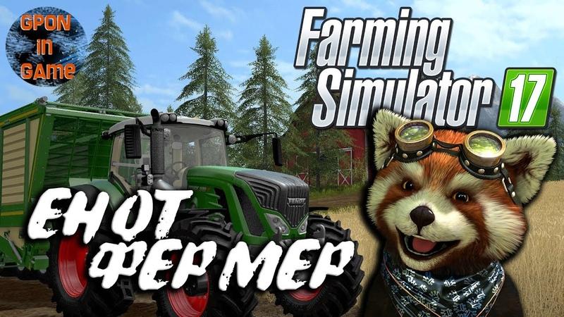 01 Farming Simulator 17 ► ЕНОТ НАЧИНАЕТ КАРЬЕРУ ФЕРМЕРА   Село Сосновка   GPON in Game.