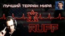 ИГРАЙ КАК RUFF: Гениальные стратегии лучшего террана StarCraft II