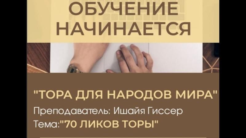 70 ликов Торы преподаватель Ишайя Гиссер Тора для народов мира