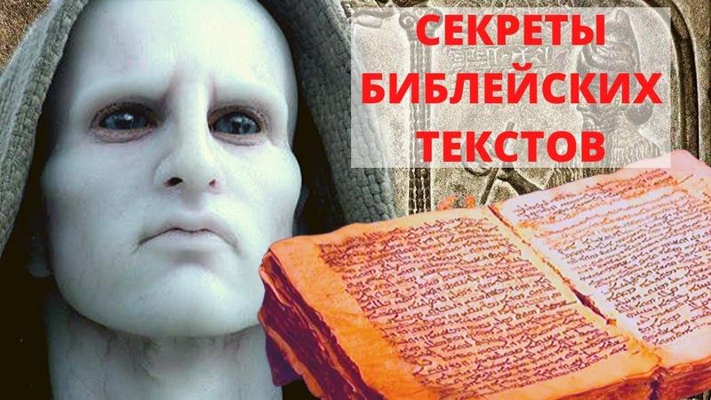 ШОКИРУЮЩИЕ ТАЙНЫ БИБЛИИ! СЕКРЕТЫ БИБЛЕЙСКИХ ТЕКСТОВ