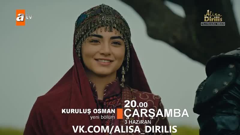 Основание Осман 1 анонс к 24 серии turok1990