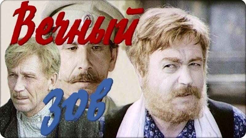 Вечный зов 4 серия — «Мятеж» (1975)