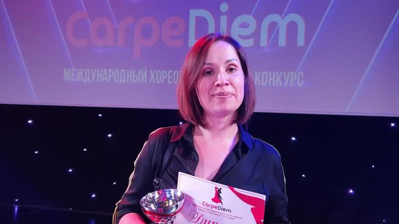 Видео отзыв конкурса Carpe Diem Екатеринбург 🏆