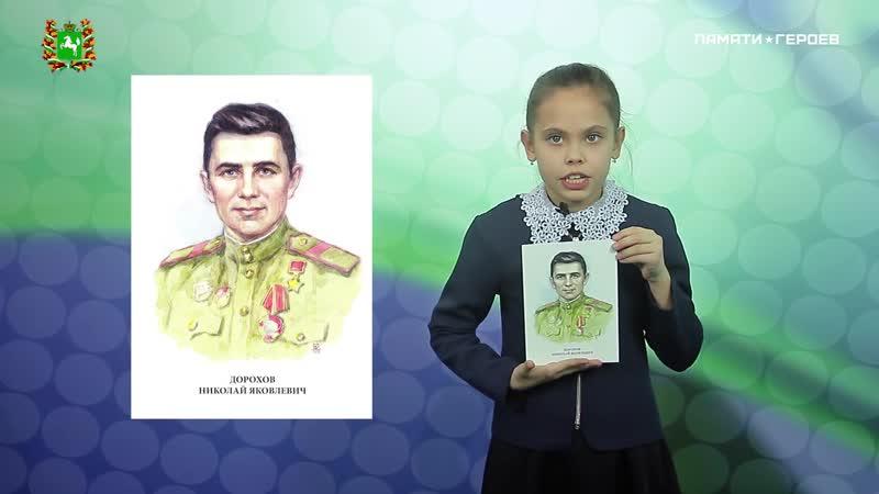 Бородатова Арина о подвиге героя Дорохова Николая Яковлевича