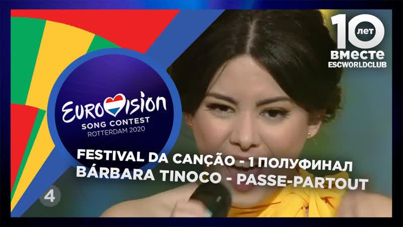 Bárbara Tinoco Passe Partout Festival da Canção 2020 Финалист Португалия