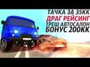 ГЛАВНЫЙ ФЕЙК CCD С БОНУСОМ 200КК | MTA 2020 - БОЛЬШОЙ ОБЗОР