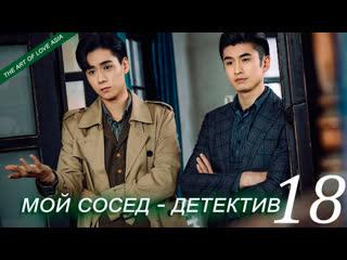 Мой сосед – детектив / My roommate is a detective - 18 Эпизод  (русские субтитры)