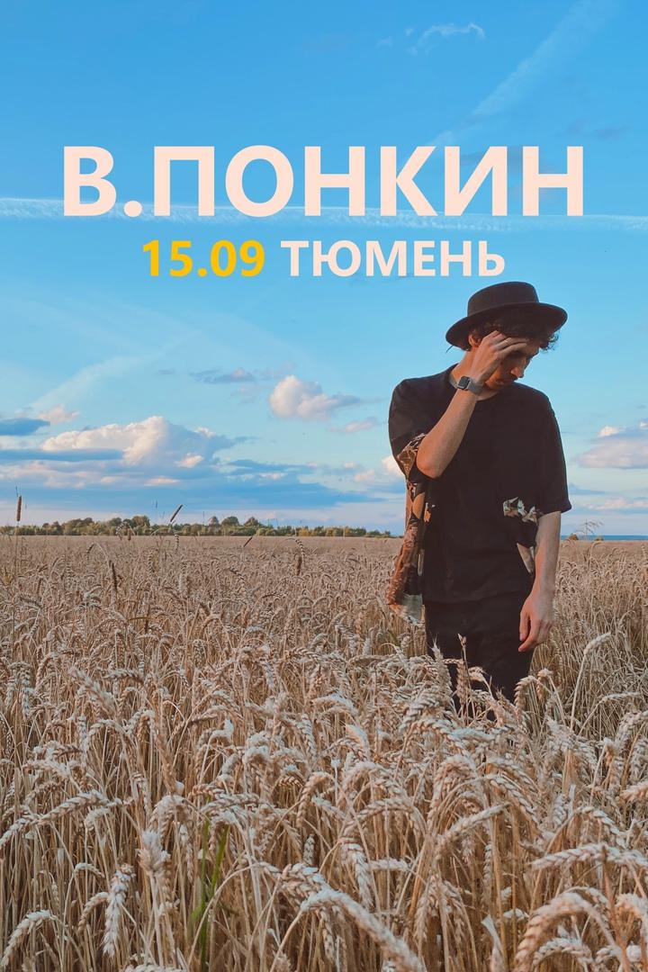 Афиша Тюмень В.ПОНКИН / ТЮМЕНЬ / 15 СЕНТЯБРЯ