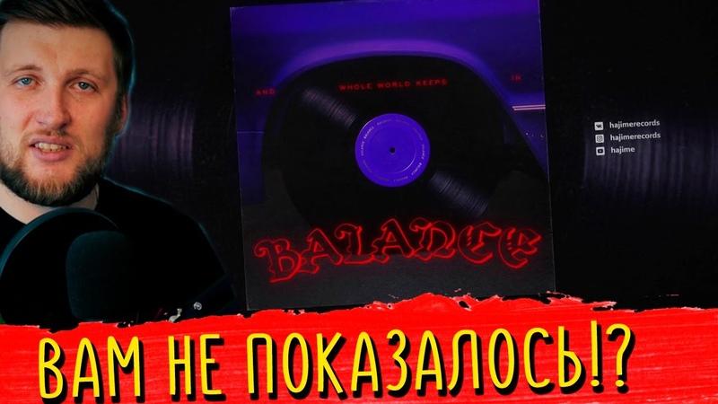 HLOY feat. Moeazy, TumaniYO - Balance►Реакция