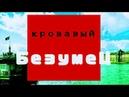 Криминальная Россия - Кровавый Безумец