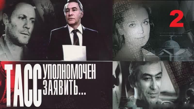 ТАСС уполномочен заявить 1984 2 серия