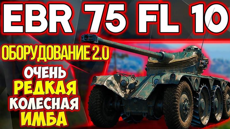 EBR 75 FL 10 КОЛЕСА ЯРОСТИ и ДВА АДСКИХ ПАТРОНА🔥Обзор на имбового колесника ЕБР 75 фл 10
